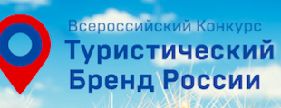 Depot WPF will participate in the creation of Russian tourist brand