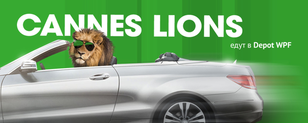 Cannes Lions are driving to Depot WPF!