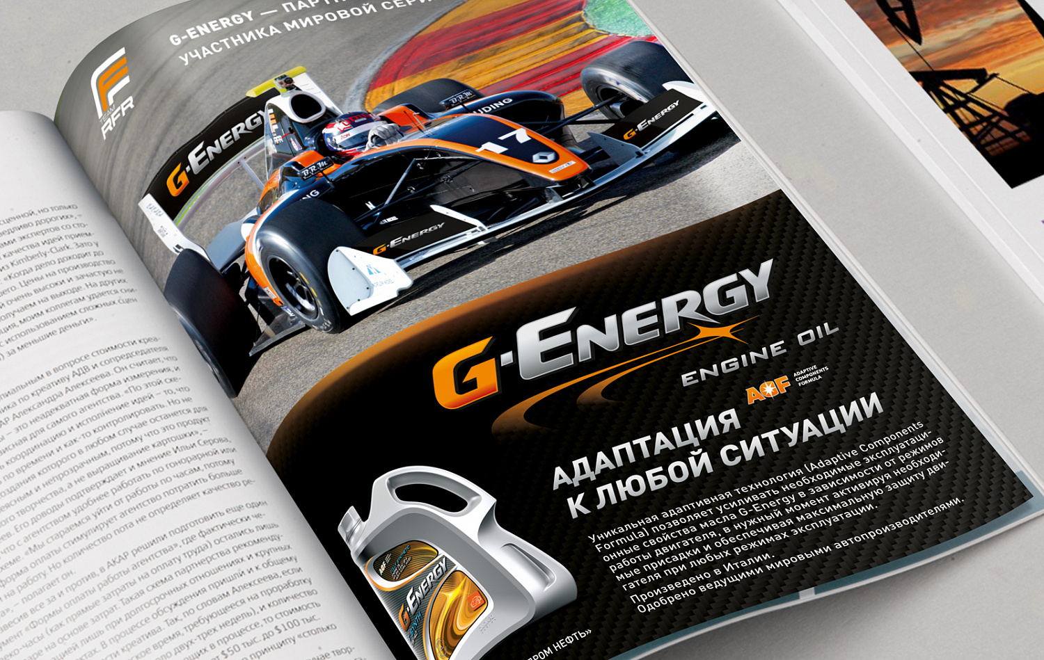 G-Energy Advertising Campaign '12 - Портфолио Depot