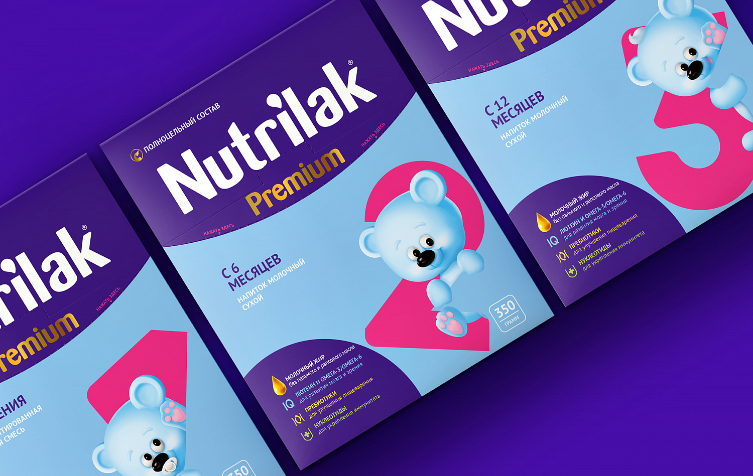 Nutrilak New Design - Портфолио Depot