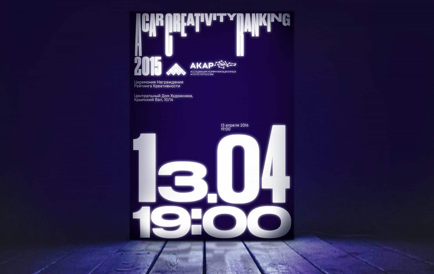 ACAR Creativity Ranking - Портфолио Depot